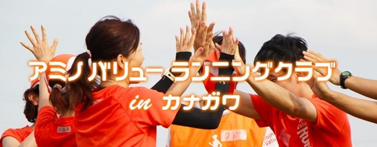 【アミカナ2020!走りをとことん楽しみたい人この指とまれ!】会員募集 (先着25名)