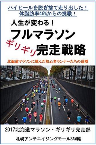 2019北海道マラソンギリギリ完走部