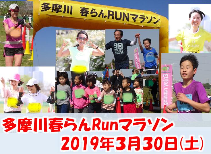 第5回目となる多摩川春らんRUNマラソンを  3月30日に開催致します!!      去年に引き続きお子様も参加できる種目が目白押しです!