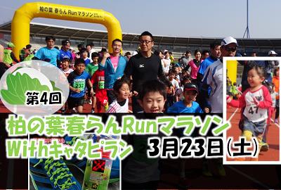 2019年3月23日(土)、第4回目となる「柏の葉・春らんRUNマラソン」を開催致します。  親子ペアからフルマラソンまでご用意しております。