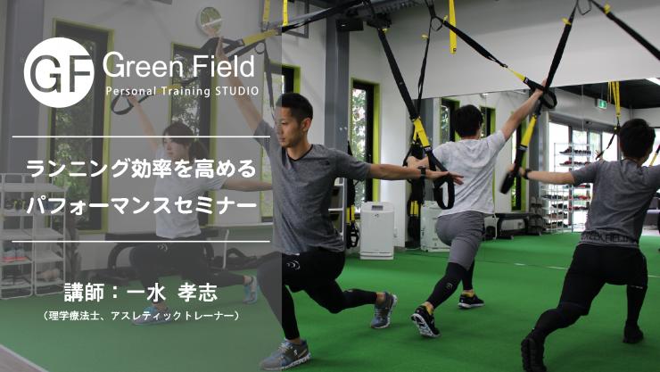 ランナー必見!ランニング効率を高めるセミナー Vol.4〜ファンクショナルトレーニング〜
