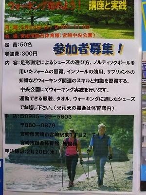 2/24【宮崎】ウォーキングをしよう!!    足型計測・シューズ・インソール試履実施会