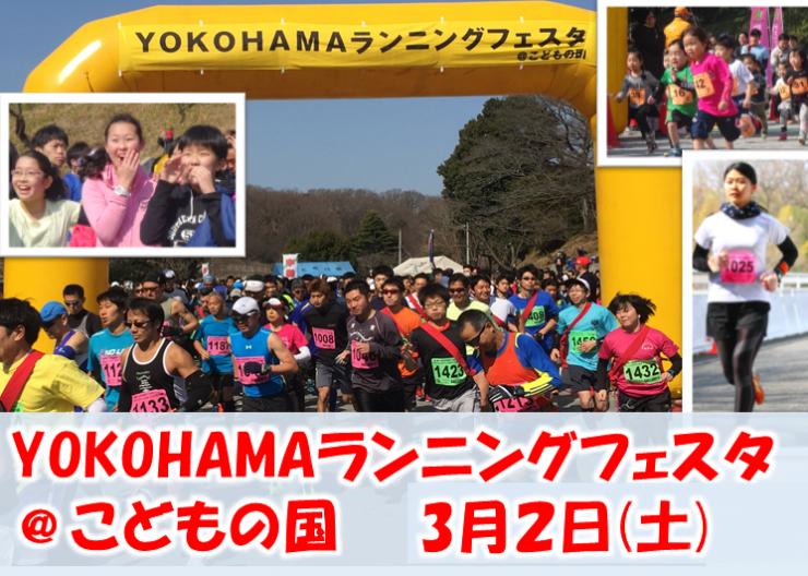第6回目となるYOKOHAMAランニングフェスタを2019年3月2日に開催致します!!