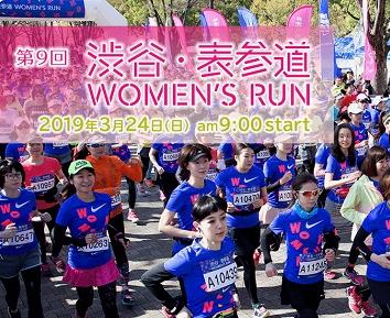 渋谷・表参道Women's Run presents 5kmRUN練習会(第1回)