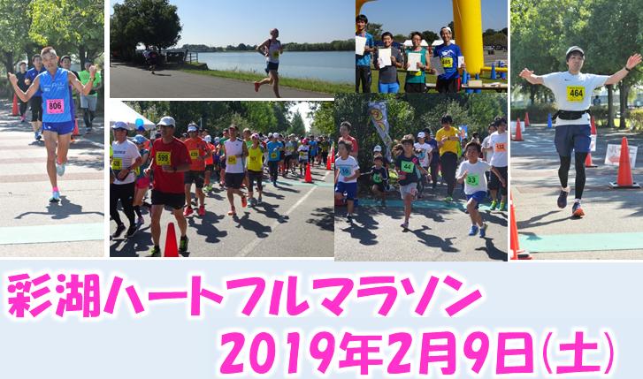 第2回目となる、彩湖ハートフルマラソンを2月9日(土)に埼玉県・戸田市・彩湖道満グリーンパークにて開催します