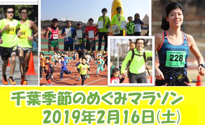 2019年で第5回となる千葉季節のめぐみマラソンを2月16日(土)に開催致します