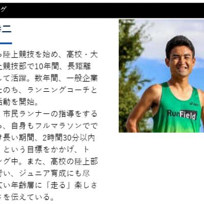 Runfield【田中コーチ】