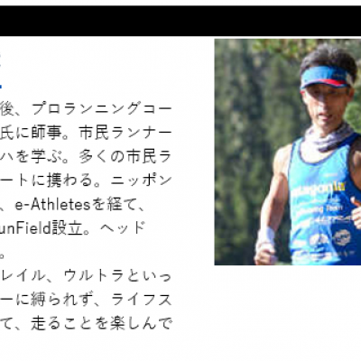 Runfield【西城コーチ】