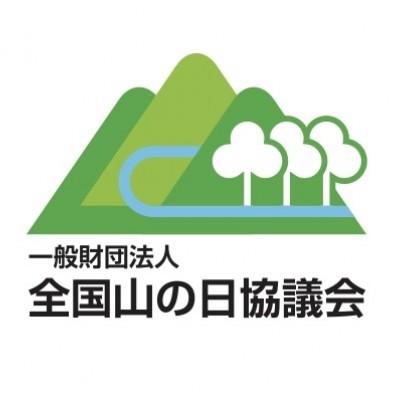 一般財団法人全国山の日協議会
