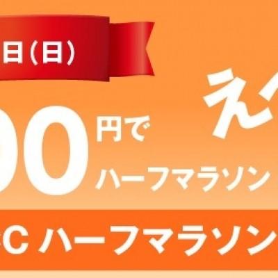 ~えっ!1900円でハーフマラ...