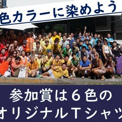 参加賞は6色オリジナルTシャツ