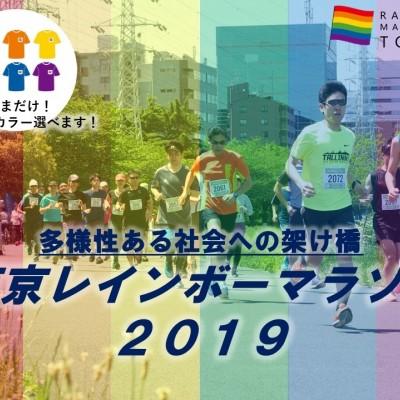 東京レインボーマラソン2019...