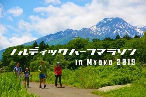 ノルディックハーフマラソン in Myoko 2019