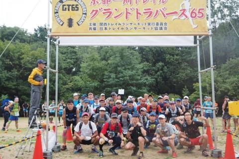 第5回 京都一周トレイル グランドトラバース
