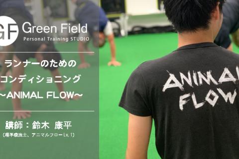 【Animal Flow Class #7】〜ランナーのためのコンディショニング〜