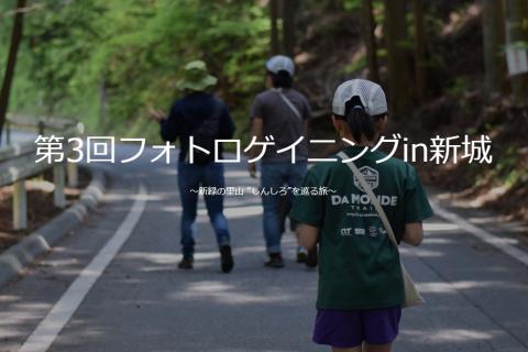 """第3回 フォトロゲイニング in 新城~新緑の里山 """"しんしろ""""を巡る旅~"""
