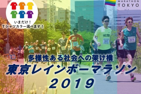 東京レインボーマラソン2019 国営昭和記念公園