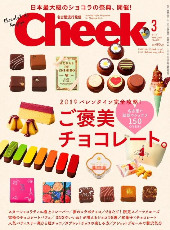 東海エリアのタウン情報誌・毎月23日発売『月刊Cheek』や『おでかけMOOKシリーズ』等を出版する総合出版社。