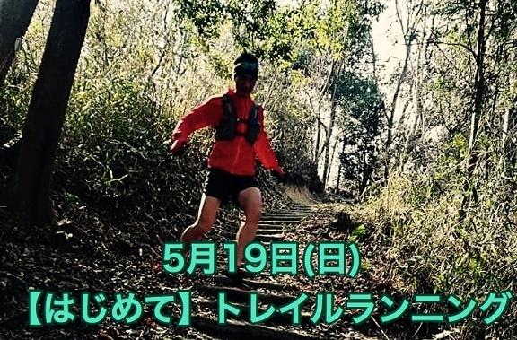 5月19日(日)【はじめて】トレイルランニング
