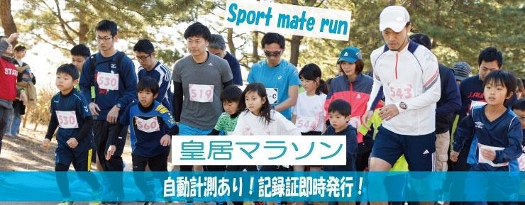 第53回スポーツメイトラン皇居マラソン大会≪計測タグ有≫