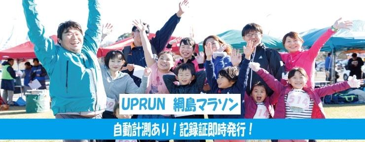 第12回UP RUN綱島鶴見川マラソン大会★計測チップ有り