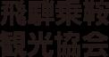 飛騨乗鞍観光協会(SATOYAMARUN実行委員会)