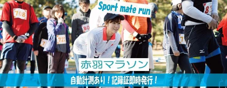 第25回スポーツメイトラン北区赤羽荒川マラソン大会【計測チップ有り】
