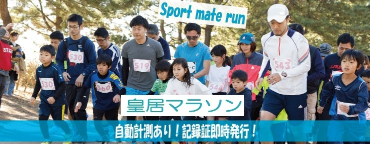 第63回スポーツメイトラン皇居マラソン大会≪計測タグ有≫