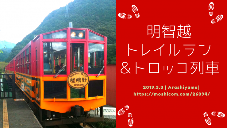 【嵐山】明智越トレイルラン&嵯峨野トロッコ列車