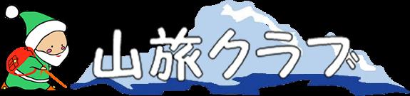 山旅クラブ 登山ガイド