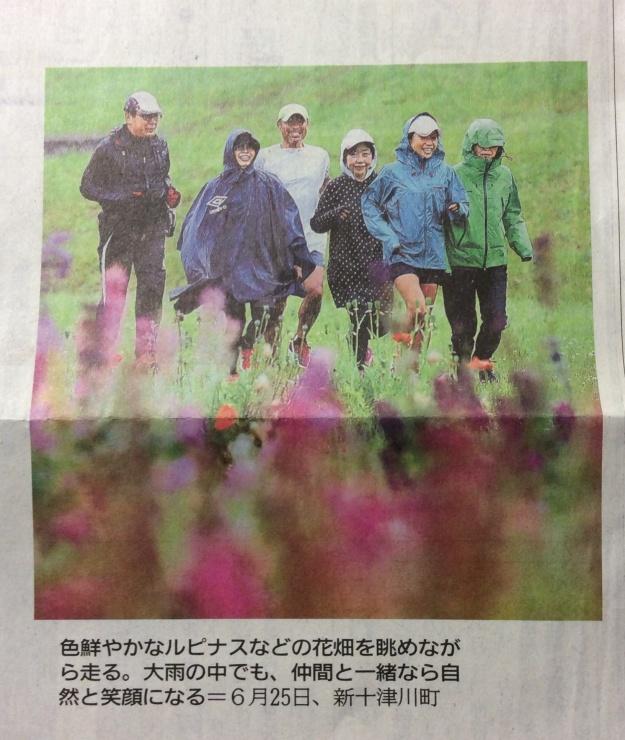 2017年に北海道新聞にマラニック特集記事が掲載されました。
