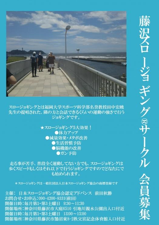 藤沢スロージョギングサークル