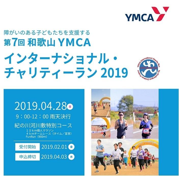 第7回和歌山YMCAインターナショナルチャリティーラン