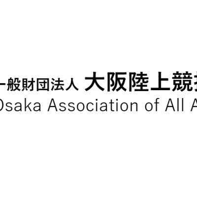 大阪陸上競技協会 2019年度...