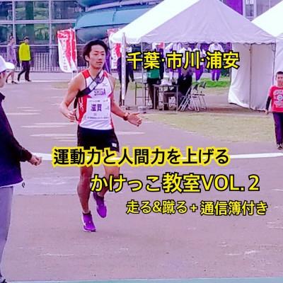 千葉・南行徳 プロのランニングコーチから走り方と ...