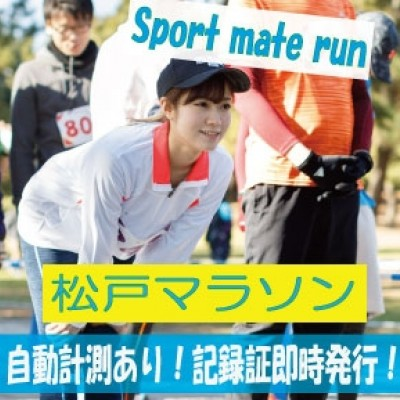 第1回スポーツメイトラン松戸江...