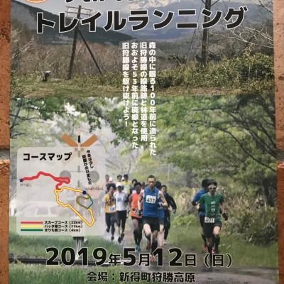 2019 9th 狩勝トレイル...