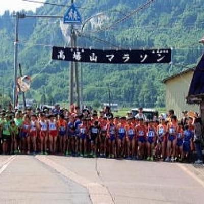 高場山マラソン実行委員会