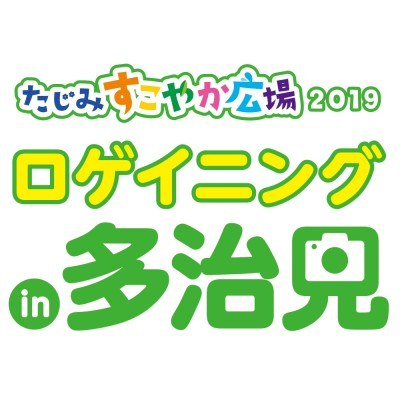 たじみすこやか広場2019 ロゲイニング実行委員会