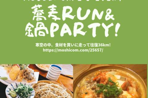 【嵐山musubi-cafe】がっつり蕎麦RUN&鍋パーティしよう!