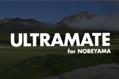 【公式】野辺山ウルトラマラソンクリニック