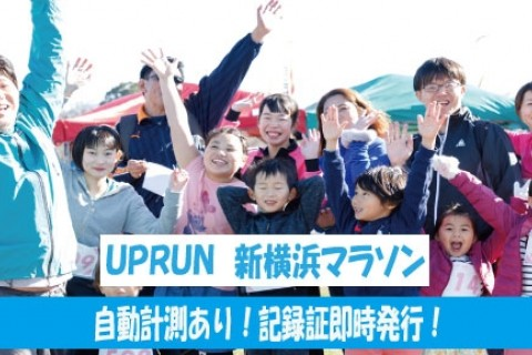 第38回 UPRUN新横浜鶴見川マラソン大会★計測チップ有り