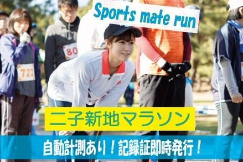 第21回スポーツメイトラン二子新地多摩川河川敷マラソン大会【計測チップ有り】