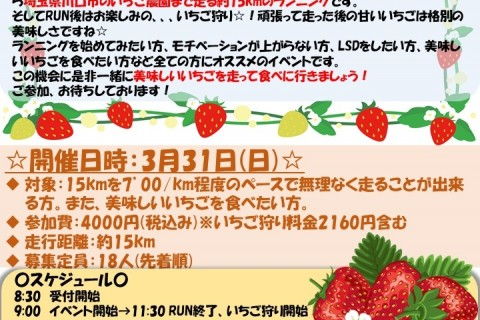 K's神田小川町イベント第3弾!いちご狩りRUN!