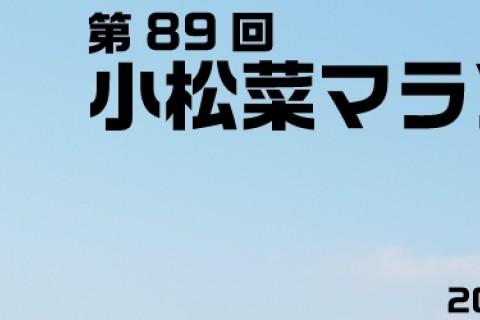 第89回 小松菜マラソン