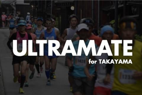 【公式】飛騨高山ウルトラマラソンクリニック(全3回)