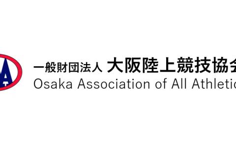 大阪陸上競技協会 2020年度個人登録