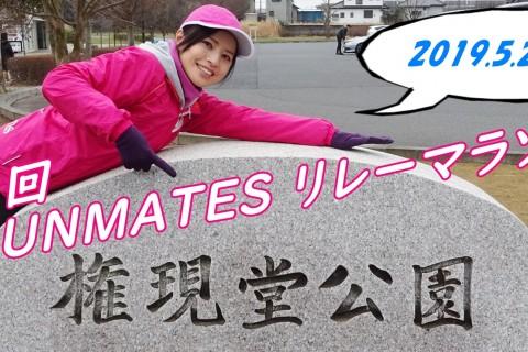 第3回AKI-RUNMATES リレーマラソン大会