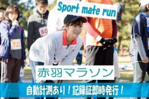 第42回スポーツメイトラン北区赤羽荒川マラソン大会~敬老の日ver~【計測チップ有り】
