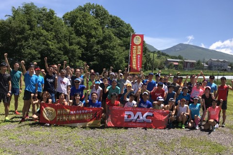 2020年度DAC陸連登録【新規&更新登録】